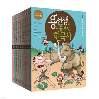 용선생의 시끌벅적 한국사 스페셜판 10권 세트/한국사연표+노트+종합장+필통+알림장 증정