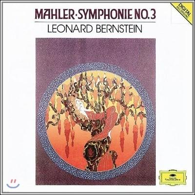 Leonard Bernstein 말러: 교향곡 3번 - 레오나르드 번스타인