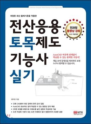 2016 전산응용토목제도기능사 실기