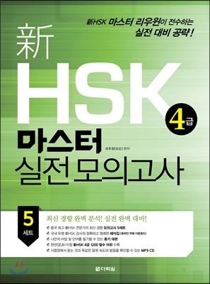 新 HSK 마스터 실전 모의고사 4급