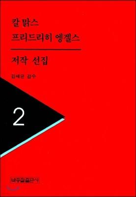 칼 맑스 프리드리히 엥겔스 저작선집 2