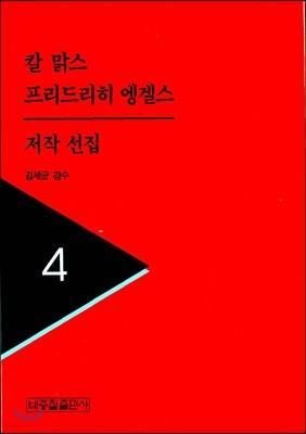 칼 맑스 프리드리히 엥겔스 저작선집 4