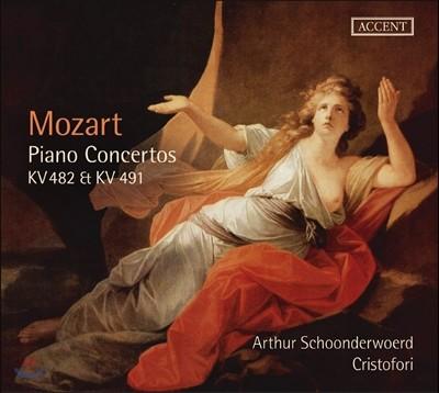 Arthur Schoonderwoerd 모차르트: 피아노 협주곡 22번, 24번 (Mozart: Piano Concertos K482 & 491) 아르튀르 스혼데르부르트, 크리스토포리