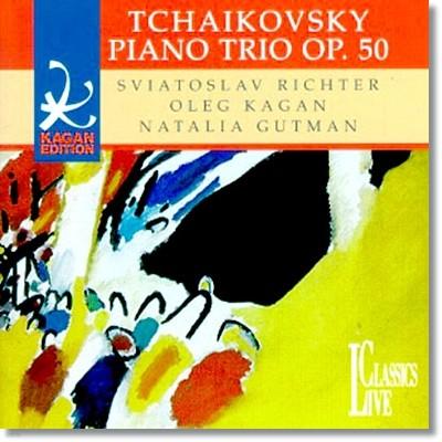 차이코프스키 : 피아노 삼중주 - 올레그 카간, 스비아토슬라브 리히터, 나탈리 구트만