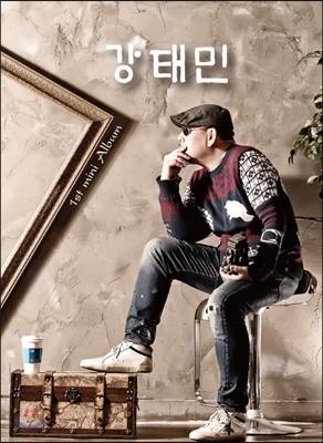 강태민 - 미니앨범 1집