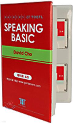 Hackers TOEFL Speaking Basic 4 CASSETTE TAPES