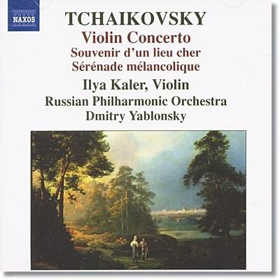Ilya Kaler 차이코프스키: 바이올린 협주곡, 그리운 곳에 대한 추억, 왈츠 (Tchaikovsky: Violin Concerto in D major, Op. 35)