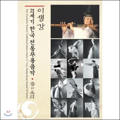 이생강 - 21세기 한국전통무용 음악 전집 [춤의 소리] (50CD 박스세트)