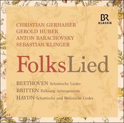 Christian Gerhaher 민요집 - 하이든: 스코틀랜드와 웨일즈의 노래 / 베토벤: 스코틀랜드 노래 / 브리튼: 포크송 편곡 (Folkslied - Beethoven / Britten / Haydn)