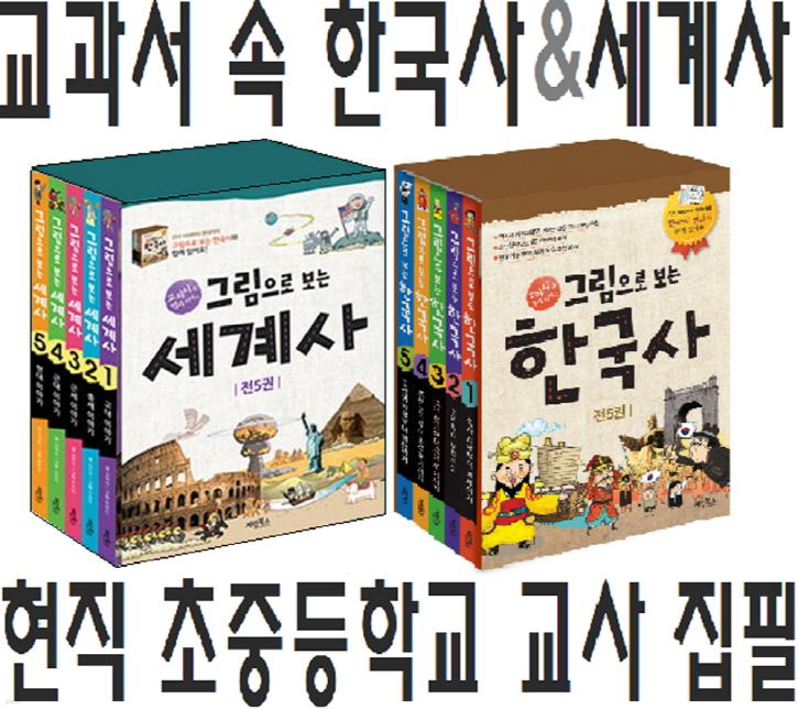 그림으로 보는 한국사 1~5권 /세계사 1~5권 (전10권 세트) 교과서 속 역사 이야기 초등 어린이 한국사