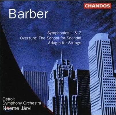 Neeme Jarvi 사무엘 바버: 교향곡 1, 2번, 현을 위한 아다지오, '스캔들 학교[추문패거리]' 서곡 (Samuel Barber: Symphonies, The School of Scandal, Adagio for Strings)