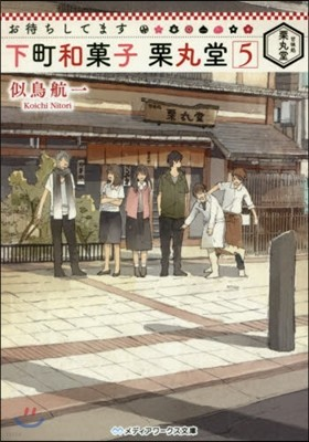 お待ちしてます 下町和菓子栗丸堂(5)