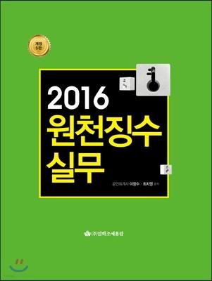 2016 원천징수실무