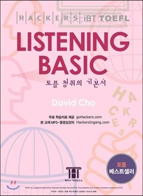 Hackers TOEFL Listening Basic (iBT) 해커스 토플 리스닝 베이직