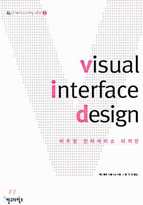 visual interface design 비주얼 인터페이스 디자인