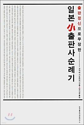 일본 소출판사 순례기