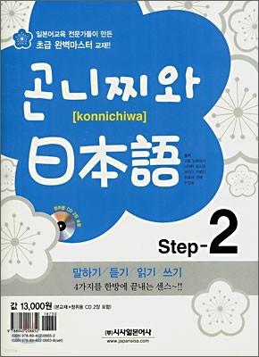 곤니찌와 일본어 Step 2