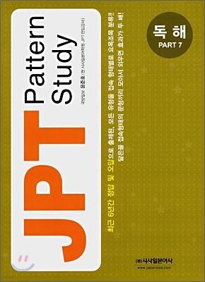 JPT Pattern Study 독해 Part 7