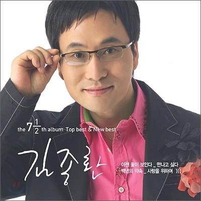 김종환 - New & Best