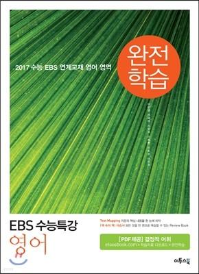 EBS 수능특강 영어 완전학습 (2016년)