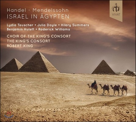 The King's Consort 헨델: 오라토리오 '이집트의 이스라엘인' [멘델스존 재구성] (Handel: Israel in Egypt, HWV54) 킹즈 콘소트 합창단과 오케스트라