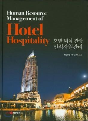 호텔외식관광 인적자원관리