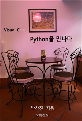 Visual C++, Python를 만나다