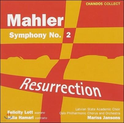 Mariss Jansons / Felicity Lott 말러: 교향곡 2번 '부활' (Mahler: Symphony No.2 'Resurrection') 마리스 얀손스, 펠리시티 로트