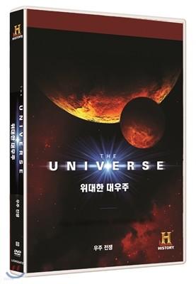 더 유니버스-우주 전쟁(1DISC)