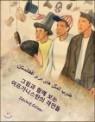 Afghan Proverbs Illustrated (Korean Edition): Afghan Proverbs in Korean and Dari Persian