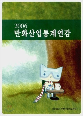 2006 만화산업통계연감