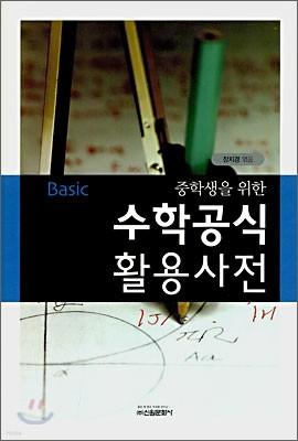 Basic 중학생을 위한 수학공식 활용사전