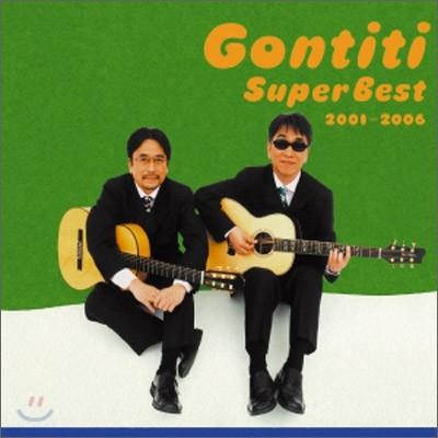 Gontiti - Super Best 2001-2006