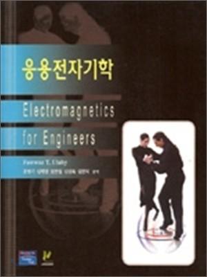 응용전자기학