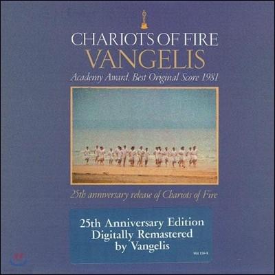 불의 전차 영화음악 발매 25주년 기념 앨범 (Chariots Of Fire OST 25th Anniversary Edition)