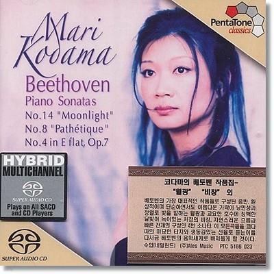 Mari Kodama 베토벤: 피아노 소나타 4,8,14번 (Beethoven: Piano Sonatas Nos, 4, 8 & 14)