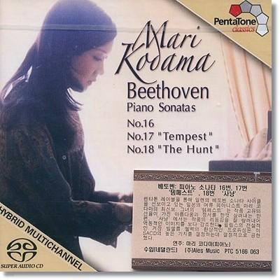 베토벤 : 피아노 소나타 16-18번  (SACD)