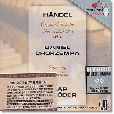 Daniel Chorzempa 헨델: 오르간 협주곡 1-4번 (Handel: Organ Concerto)