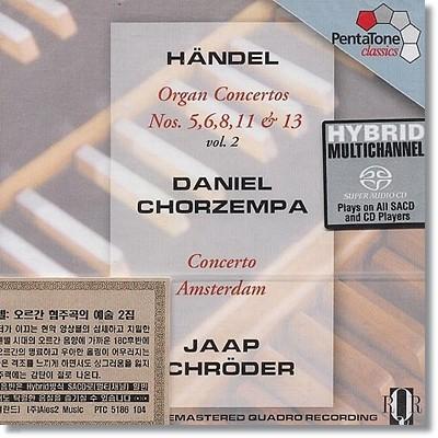 Daniel Chorzempa 헨델: 오르간 협주곡 2집 -  5,6,8,11,13번 (Handel: Organ Concertos Vol. 2)