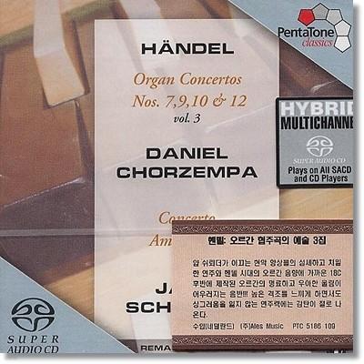 헨델 : 오르간 협주곡 7,9,10,12번  (SACD)