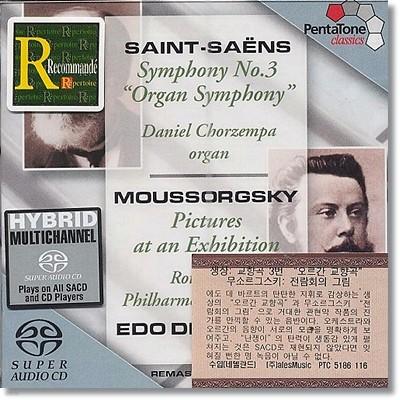 생상 : 교향곡 3번 '오르간 교향곡'  (SACD)