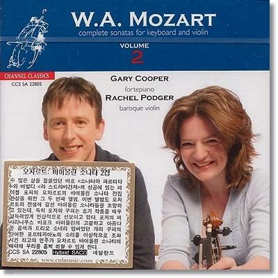 Rachel Podger 모차르트: 바이올린 소나타 2집 (Mozart: Complete Sonatas for Keyboard & Violin, Volume 2) 레이첼 포저