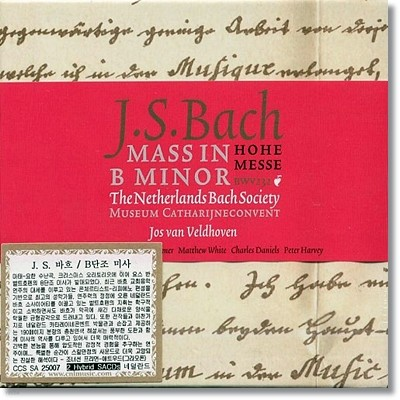 Netherlands Bach Society 바흐: B단조 미사 (Bach: Mass in B minor, BWV232)