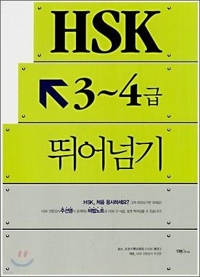 HSK 3~4급 뛰어넘기