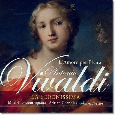 비발디 : 바이올린 소나타 RV 11, 37 외 - 라 세레니시마 (SACD)