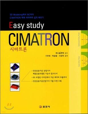 Easy study CIMATRON (시마트론)