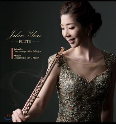 윤지혜 - 라이네케 / 모차르트: 플루트 협주곡 (Reinecke / Mozart: Flute Concertos)