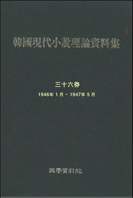 한국현대소설 이론자료집 36