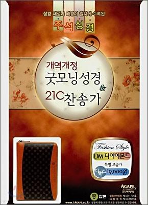 개역개정 굿모닝성경 21C 찬송가 (중합본,색인,지퍼,가죽)(14.5*20)(DM다이아몬드)