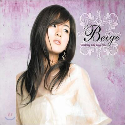 베이지 (Beige) 1집